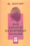 Купить книгу Хигир Б. - Ваш характер на кончиках пальцев