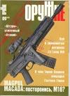 - Оружие: журнал. N 9 2007