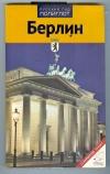 Купить книгу  - Берлин. Путеводитель.