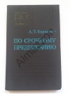 Купить книгу Караваев - По срочному предписанию.
