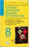Купить книгу Прокопович, А.Н. - Готовые домашние задания по геометрии за 8 класс