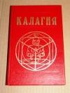 Купить книгу Наумкин А. П. - Калагия или власть над временем