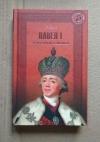 Купить книгу Боханов, А. Н. - Павел I. Заговор против венценосца