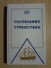 Купить книгу Холт Коре - Состязание. Странствие