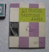 Купить книгу Пристли Дж. Б. - Ракитовая аллея 1960 г.