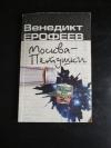 Купить книгу Ерофеев Венедикт - Москва – Петушки.