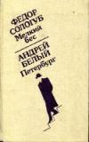 Сологуб Федор, Белый Андрей. - Мелкий бес. Петербург.