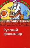 Купить книгу [автор не указан] - Русский фольклор