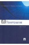 Смирнов, Г.Н. - Политология: Конспект лекций