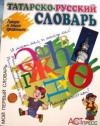 Купить книгу Алеева, А.Х. - Татарско-русский словарь для детей