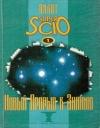 Купить книгу Пилот - Super Scio. Новый Прорыв к Знанию в 2 томах