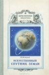 Купить книгу Петров - Искусственный спутник земли