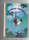 купить книгу пересказ М. Ватагина - В далёкие времена. Сказки народов СССР