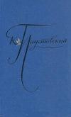 Купить книгу Паустовский К. - Избранное