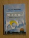 Купить книгу Фрехтман Н. - Ангелы. Повести и рассказы