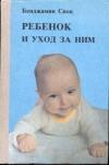 Спок Бенджамин - Ребенок и уход за ним