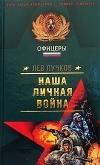 Купить книгу Лев Пучков - Наша личная война