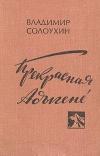 Купить книгу Солоухин В. А. - Прекрасная Адыгене