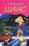 Купить книгу Шарон Крич - Отличный шанс