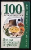 - Блюда из овощей и грибов. Серия 100 лучших рецептов для микроволновой печи.