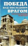 Купить книгу А. Сороковиков - Победа над последним врагом. Случаи воскресения из мертвых