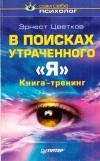 """Купить книгу Эрнест Цветков - В поисках утраченного """"Я"""". Книга-тренинг"""