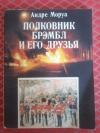 Купить книгу Моруа Андре - Полковник Брэмбл и его друзья