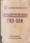Купить книгу [автор не указан] - Автомобиль ГАЗ-53А. Руководство по эксплуатации
