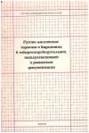 Купить книгу Хлопов, В.Н. - Русско-английские термины и выражения в товаросопроводительной, эксплуатационной и ремонтной документации