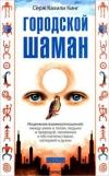 Купить книгу Кинг С. К. - Городской шаман