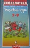Купить книгу Семакин, И. Г.; Залогова, Л. А.; Русаков, С. В. и др. - Информатика. Базовый курс. 7-9 классы.