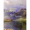 Купить книгу Элизабет Гилберт - Крепкие мужчины