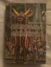 Купить книгу Домогацких М. Г. - Ожерелье экватора
