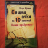 Купить книгу Афонин И. Н. - Сними очки за 10 занятий
