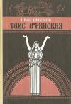 Купить книгу Ефремов Иван Антонович - Таис Афинская