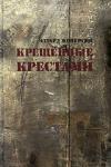 Купить книгу Эдуард Кочергин - Крещенные крестами