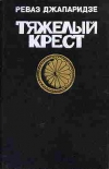 Купить книгу Джапаридзе, Реваз - Тяжелый крест