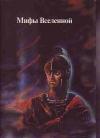 Купить книгу Андерсон, Пол - Мифы Вселенной