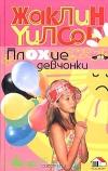 Купить книгу Жаклин Уилсон - Плохие девчонки