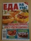 """Купить книгу  - Журнал """" Еда на ура! """" """" 9"""
