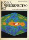 Купить книгу Логунов, А. - Наука и человечество. 1987