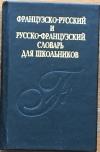 Купить книгу Сычев, С. Г. - Французско-русский и русско-французский словари для школьников