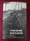 Купить книгу Григорий Бакланов - Навеки - девятнадцатилетние