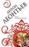 купить книгу Леонтьев Антон - Код одиночества