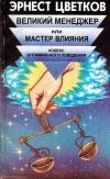 Купить книгу Эрнест Цветков - Великий менеджер или мастер влияния