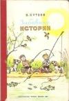 Купить книгу Автор-художник Сутеев В. - Забавные истории