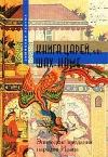 Купить книгу  - Книга царей, или Шах-наме