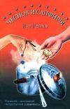Купить книгу Рут Рейчл - Чеснок и сапфиры