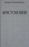 Акунин-Чхартишвили. - Аристономия.