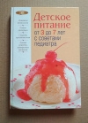 Купить книгу Кормильцева Е. - Детское питание от 3 до 7 лет с советами педиатра
